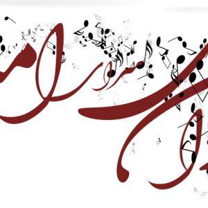 نت آهنگ ایران ای سرای امید