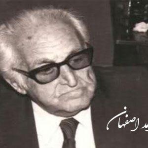 نت پیش درآمد اصفهان