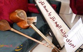 اجرای ترانه الهه ناز با سه تار