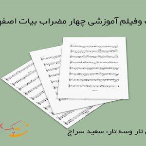 نت چهار مضراب بیات اصفهان به همراه فیلم آموزشی