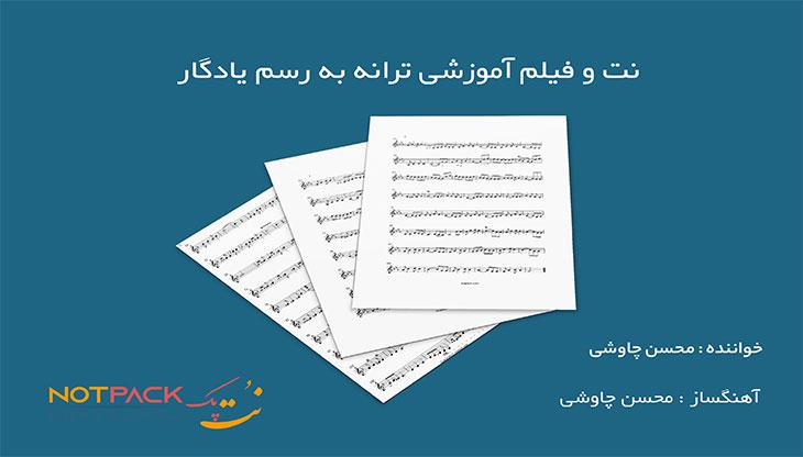 نت به رسم یادگار محسن چاوشی